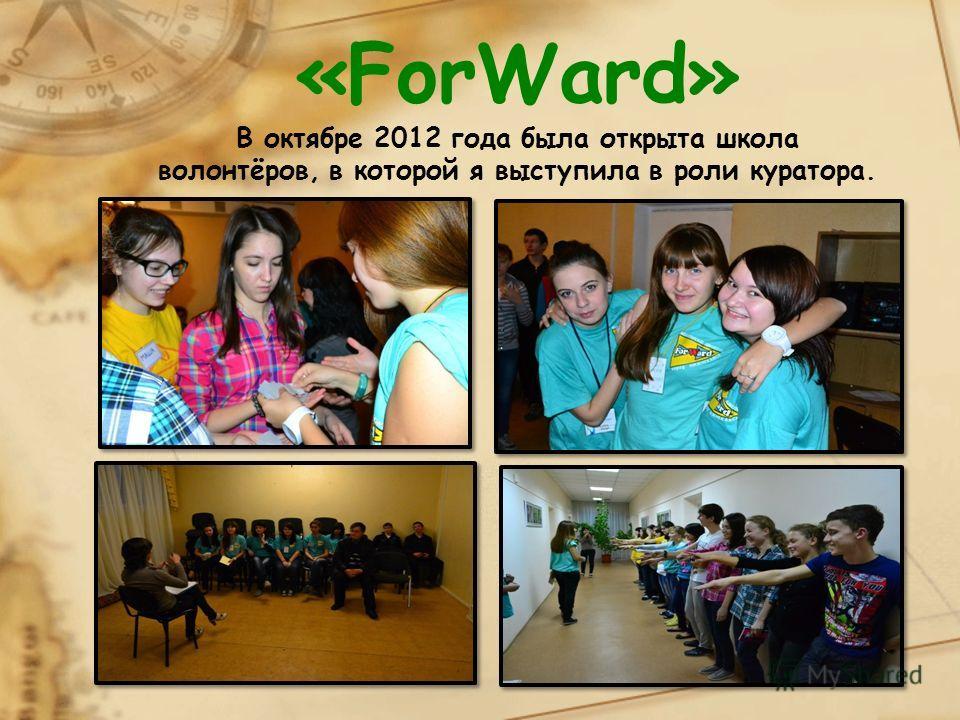«ForWard» На этих слетах я научилась много новому и познакомилась с огромным количеством моих единомышленников.
