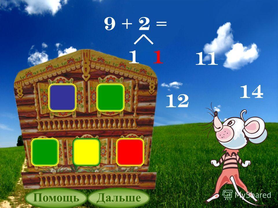 9 + 2 = 1 12 14 ПомощьДальше 11