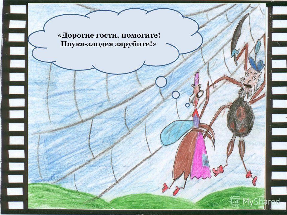«Дорогие гости, помогите! Паука-злодея зарубите!»
