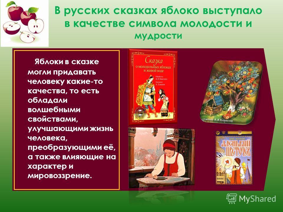 Яблоко в русской сказке Рисунки Игнатенко С. и Линчинской Д.