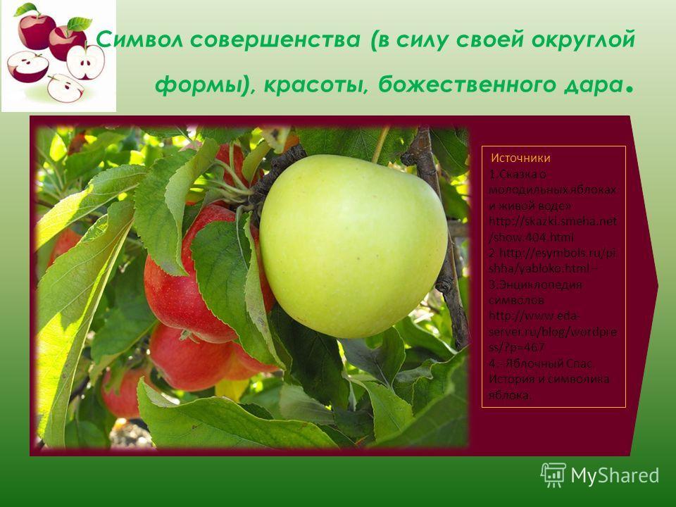 Яблоко - символ, определяющий жизнь человека «Хаврошечка» «Сказка о серебряном блюдечке и наливном яблочке» «Безручка» «Гуси-лебеди» «Наказанная царевна» Наши любимые сказки