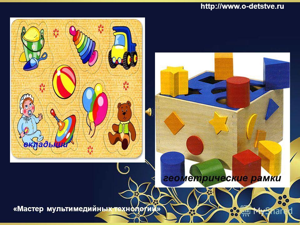 Мои любимые игры Музыкальные инструменты http://www.o-detstve.ru «Мастер мультимедийных технологий»