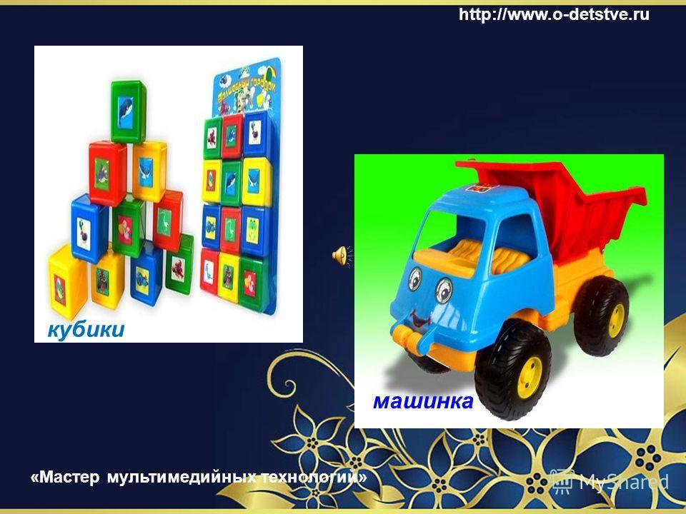 зоопарк http://www.o-detstve.ru «Мастер мультимедийных технологий»