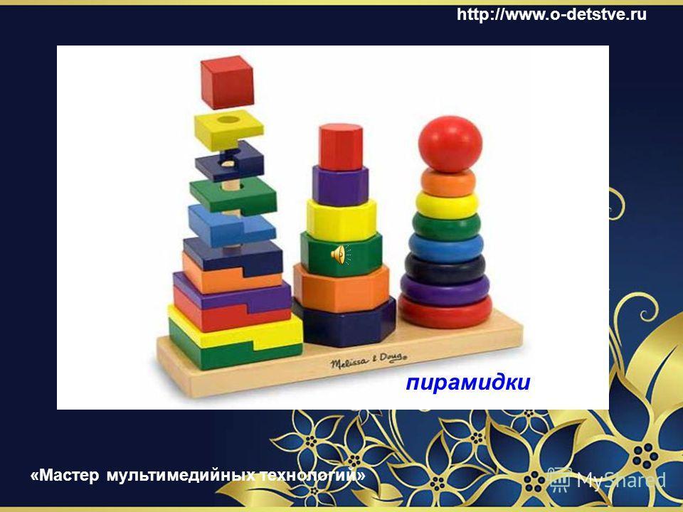 кубики машинка http://www.o-detstve.ru «Мастер мультимедийных технологий»