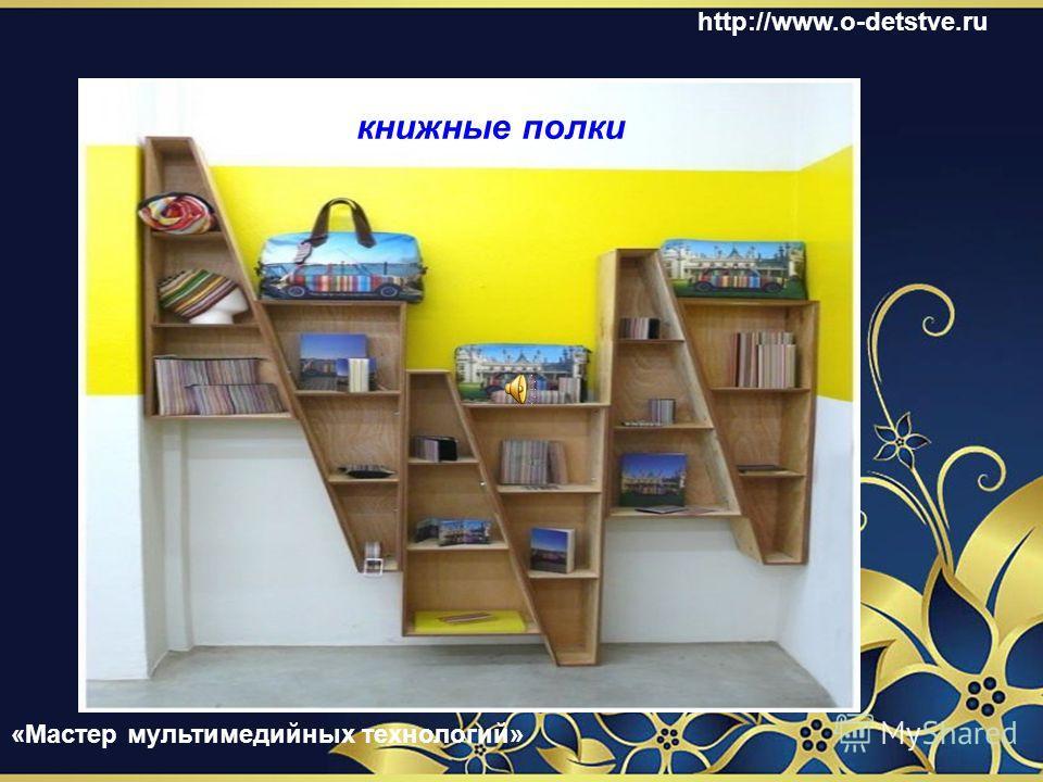 кресло кровать http://www.o-detstve.ru «Мастер мультимедийных технологий»