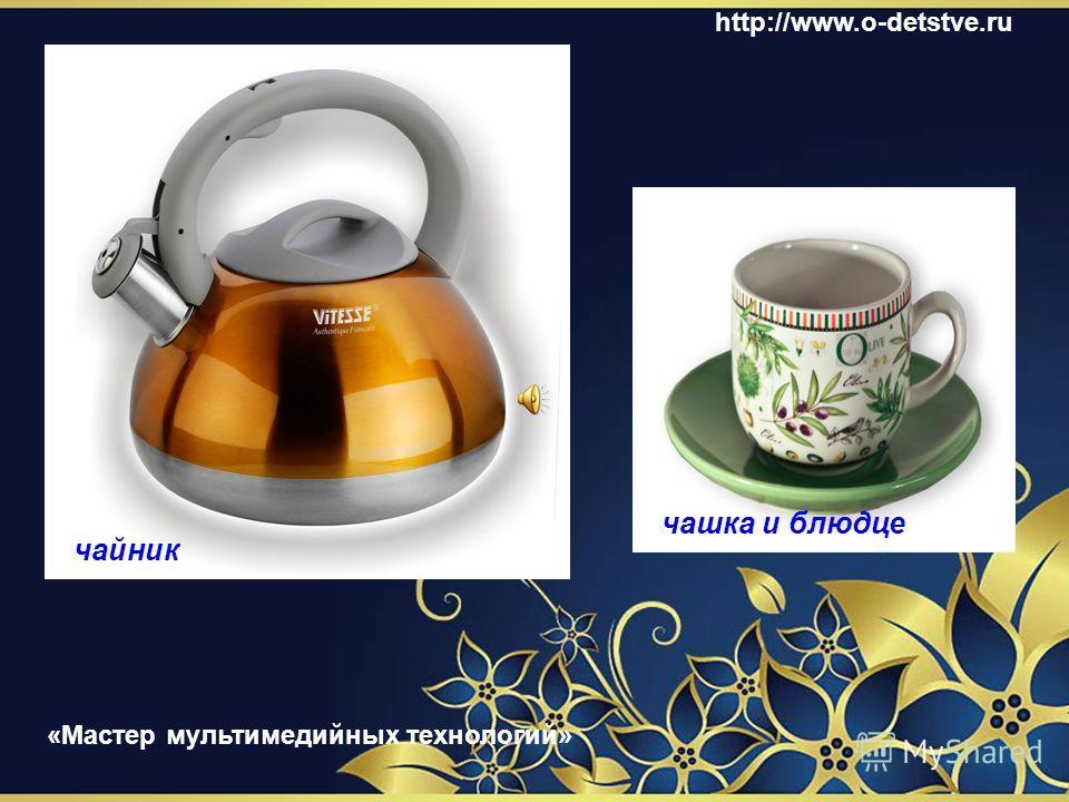 кастрюля тарелка http://www.o-detstve.ru «Мастер мультимедийных технологий»
