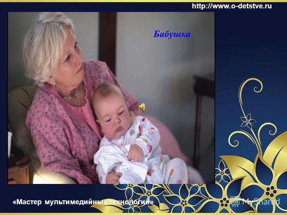 Моя семья Папа, мама, сестра и я - дружная семья http://www.o-detstve.ru «Мастер мультимедийных технологий»