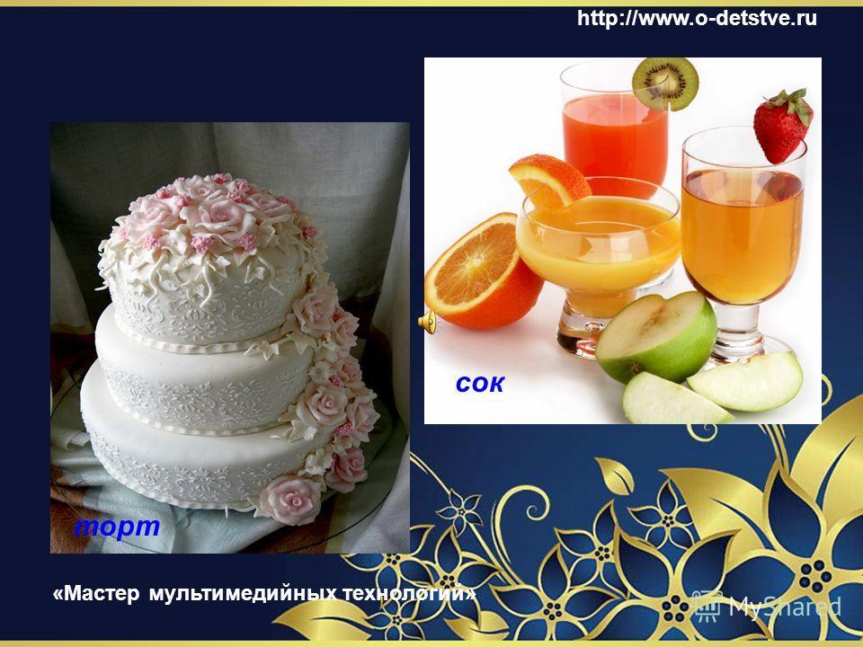пирожное сыр http://www.o-detstve.ru «Мастер мультимедийных технологий»