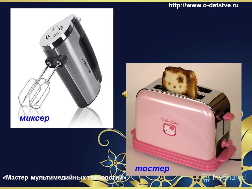 Мамины помощники кофеварка кухонный комбайн http://www.o-detstve.ru «Мастер мультимедийных технологий»
