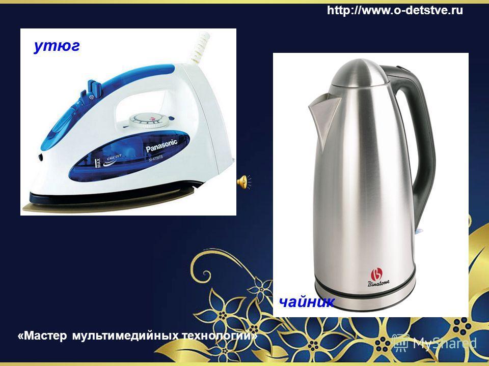 миксер тостер http://www.o-detstve.ru «Мастер мультимедийных технологий»