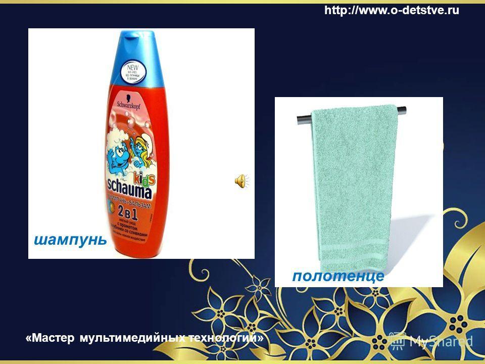 мочалка мыло http://www.o-detstve.ru «Мастер мультимедийных технологий»