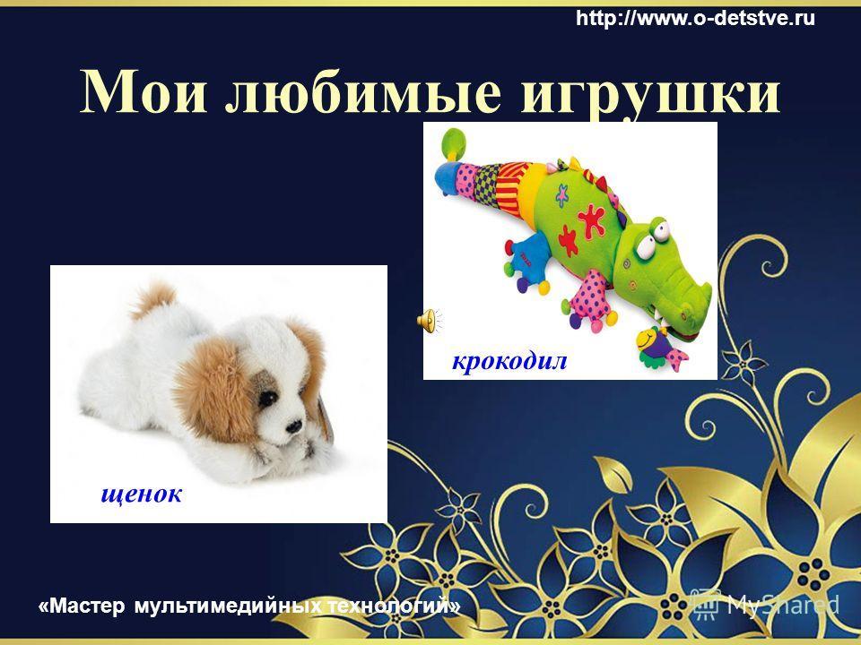 Дедушка http://www.o-detstve.ru «Мастер мультимедийных технологий»