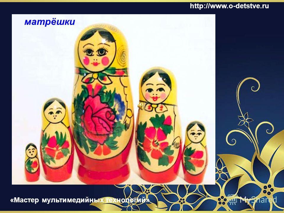 зайчата Кукла Алина http://www.o-detstve.ru «Мастер мультимедийных технологий»