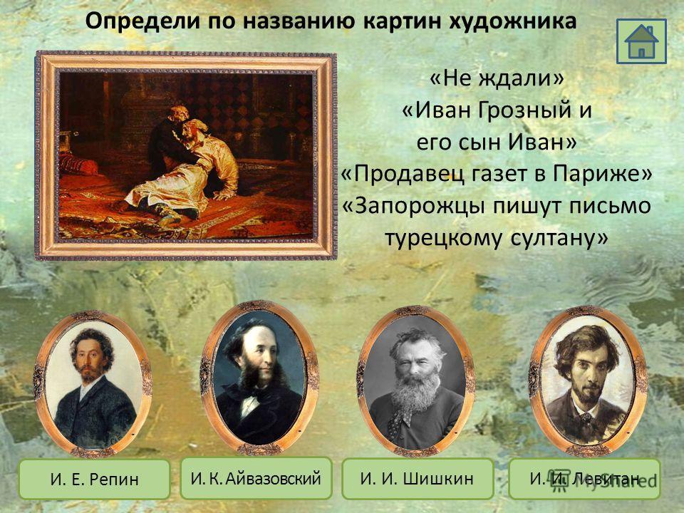 И. К. Айвазовский И. И. ЛевитанИ. И. Шишкин И. Е. Репин «Радуга» «Черное море» «Морской берег» «Лунный пейзаж с кораблекрушением» «Девятый вал» Определи по названию картин художника