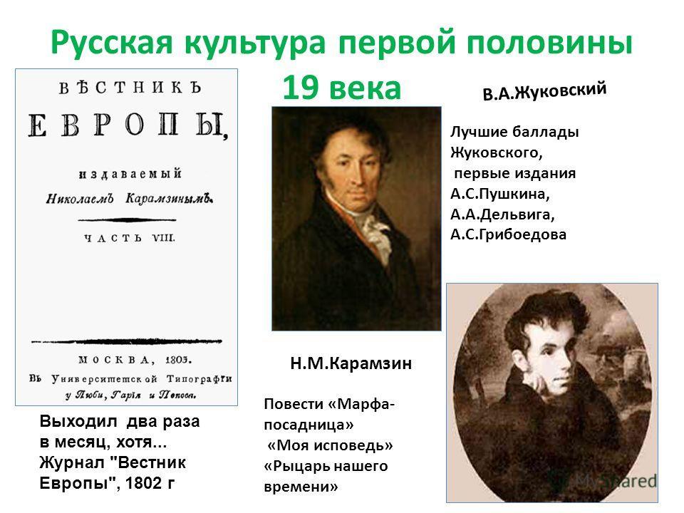 Русская культура первой половины 19 века Выходил два раза в месяц, хотя... Журнал