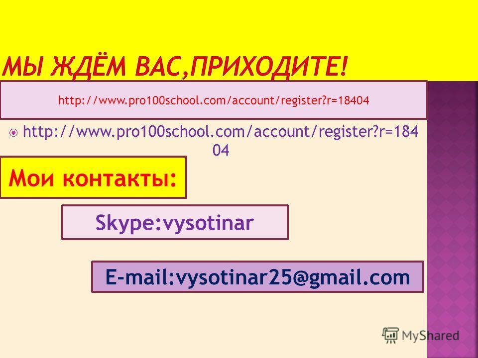 http://www.pro100school.com/account/register?r=18404 Здесь вас ждут и будут рады!