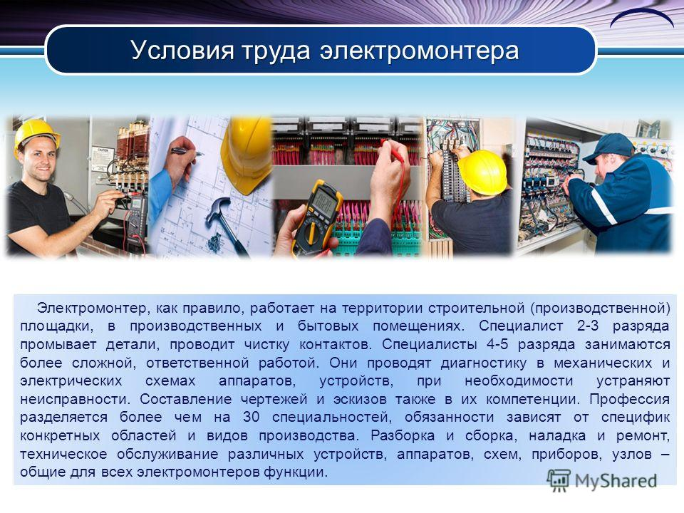 Условия труда электромонтера Электромонтер, как правило, работает на территории строительной (производственной) площадки, в производственных и бытовых помещениях. Специалист 2-3 разряда промывает детали, проводит чистку контактов. Специалисты 4-5 раз