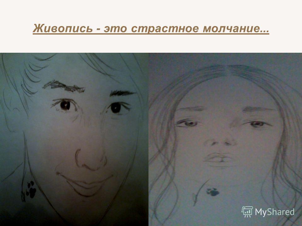 В живописи кто, нарисовавши лицо, прибавляет еще кое-что, тот делает картину, а не портрет...