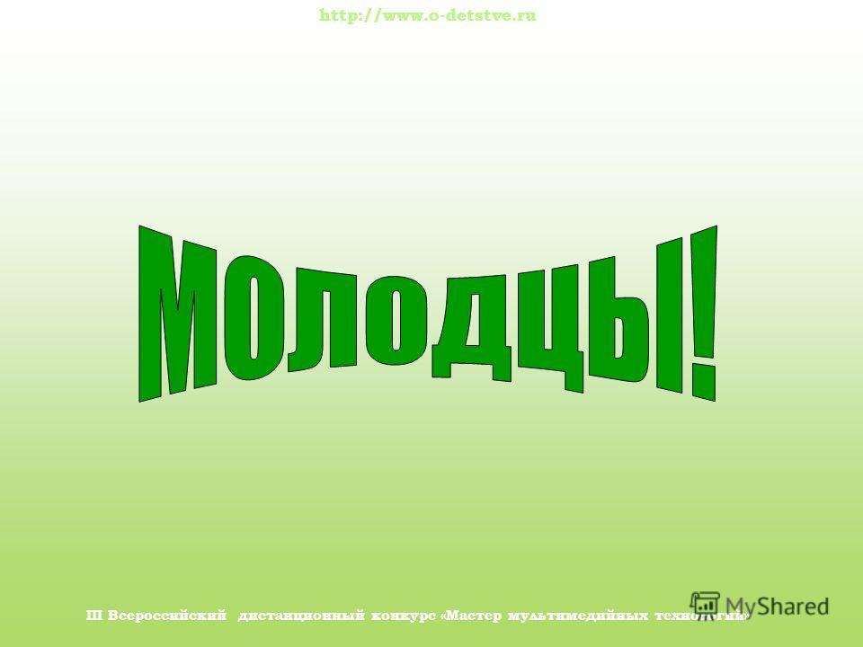 Что сначала? Что потом? http://www.o-detstve.ru III Всероссийский дистанционный конкурс «Мастер мультимедийных технологий»