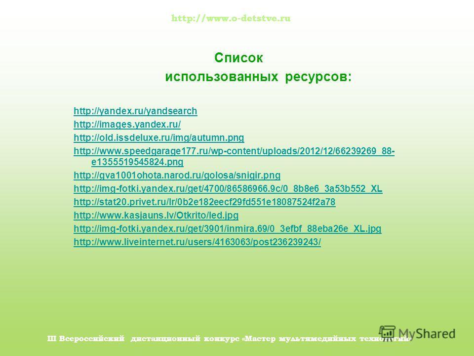 http://www.o-detstve.ru III Всероссийский дистанционный конкурс «Мастер мультимедийных технологий»