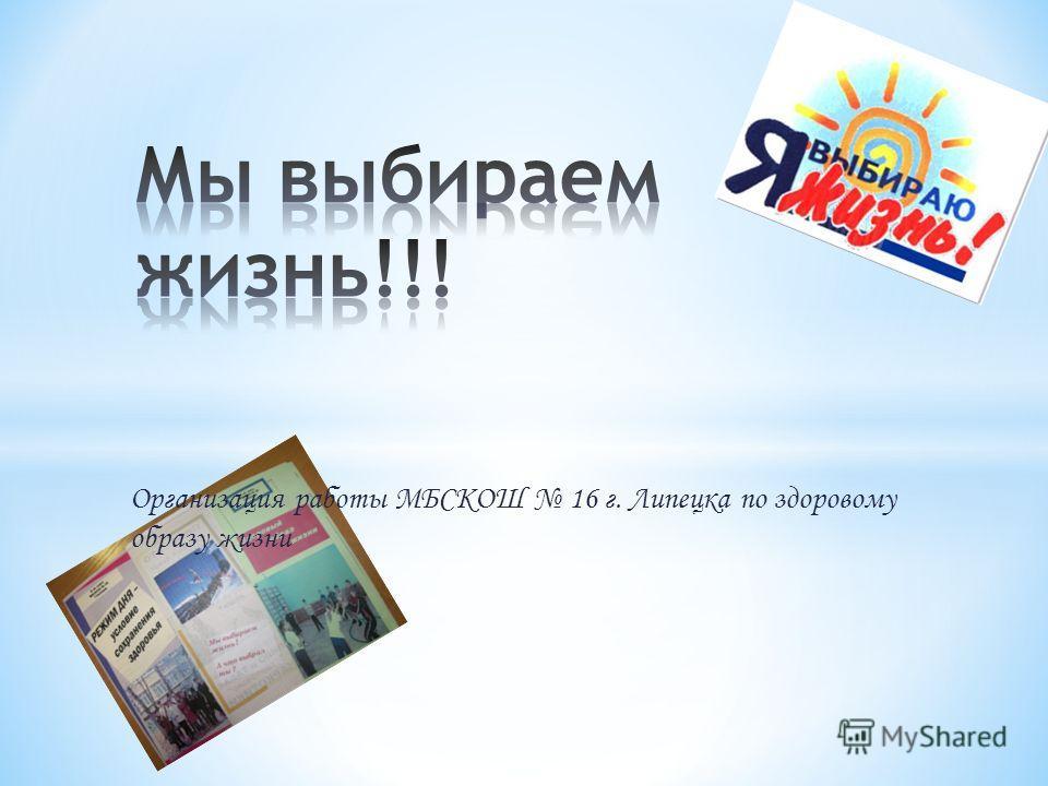 Организация работы МБСКОШ 16 г. Липецка по здоровому образу жизни
