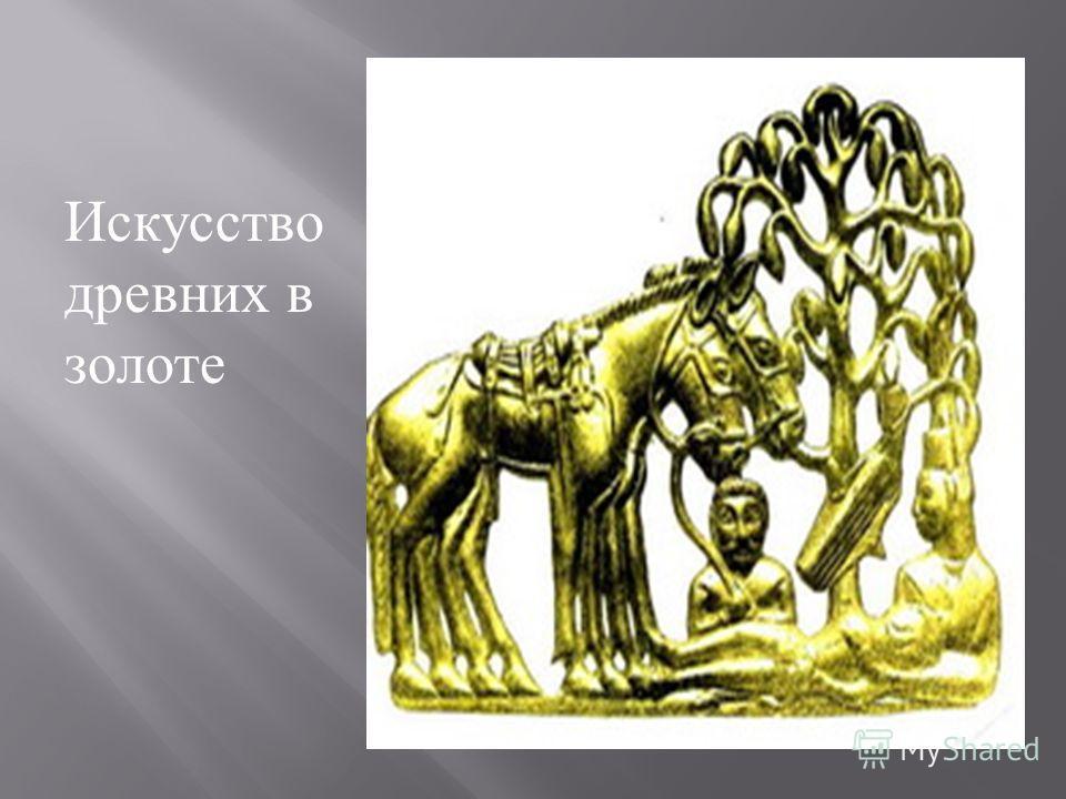 Искусство древних в золоте