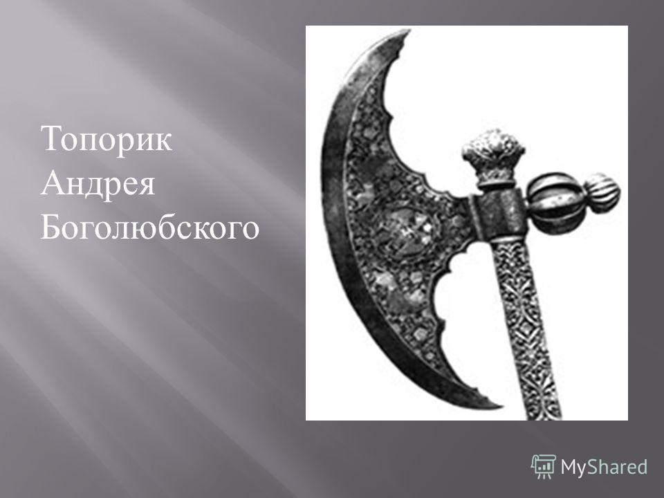 Топорик Андрея Боголюбского