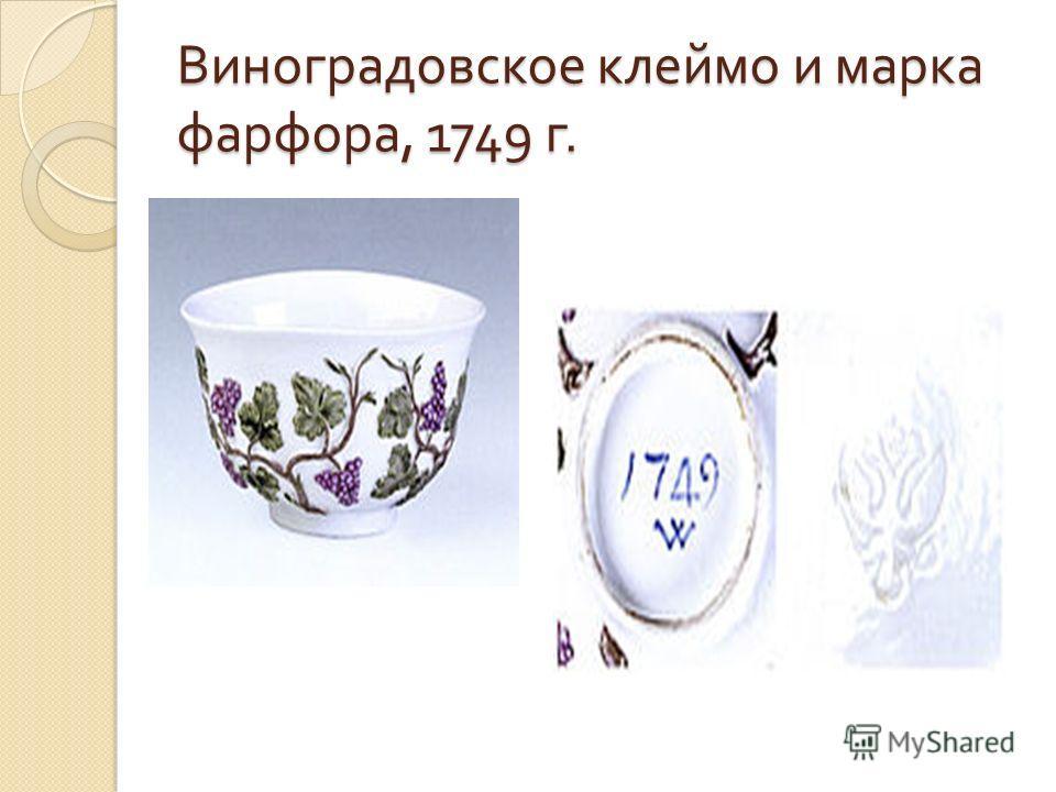 Виноградовское клеймо и марка фарфора, 1749 г.