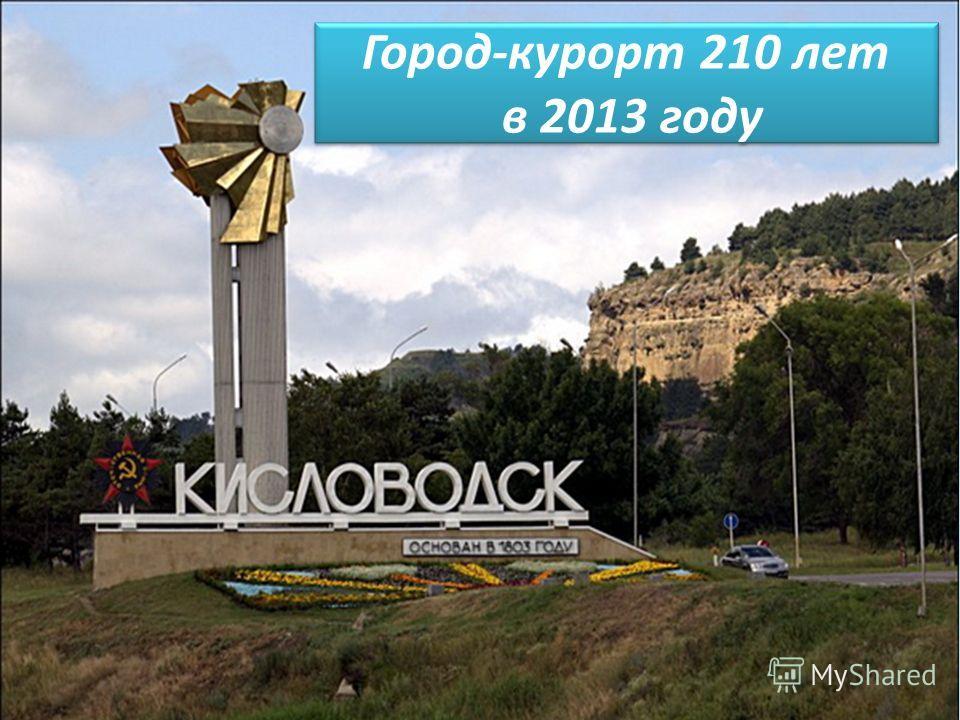 Город-курорт 210 лет в 2013 году
