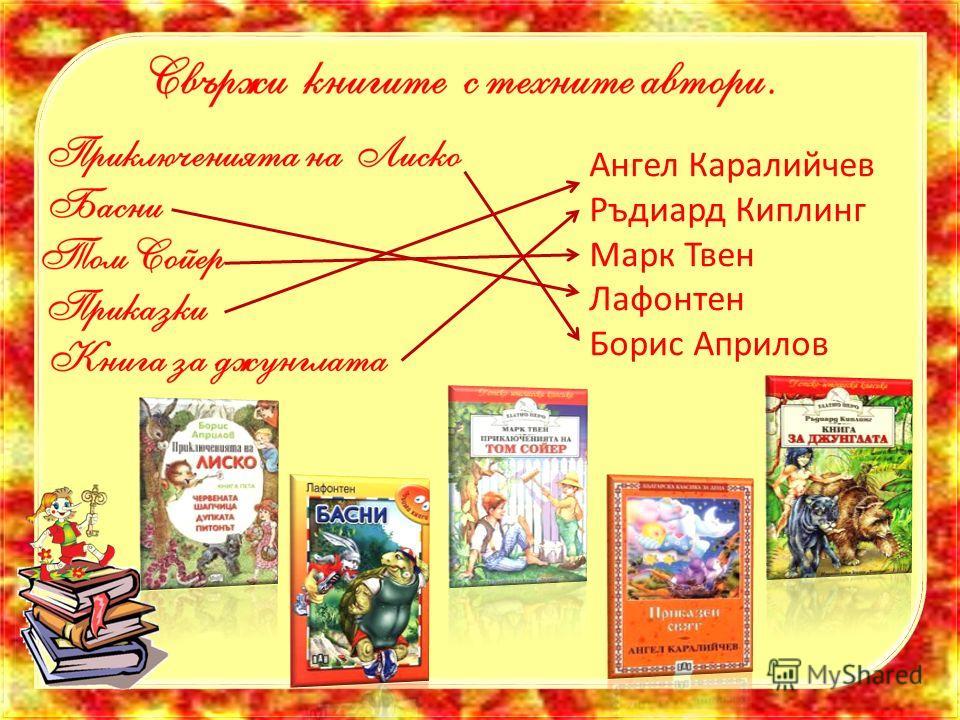 Ангел Каралийчев Ръдиард Киплинг Марк Твен Лафонтен Борис Априлов