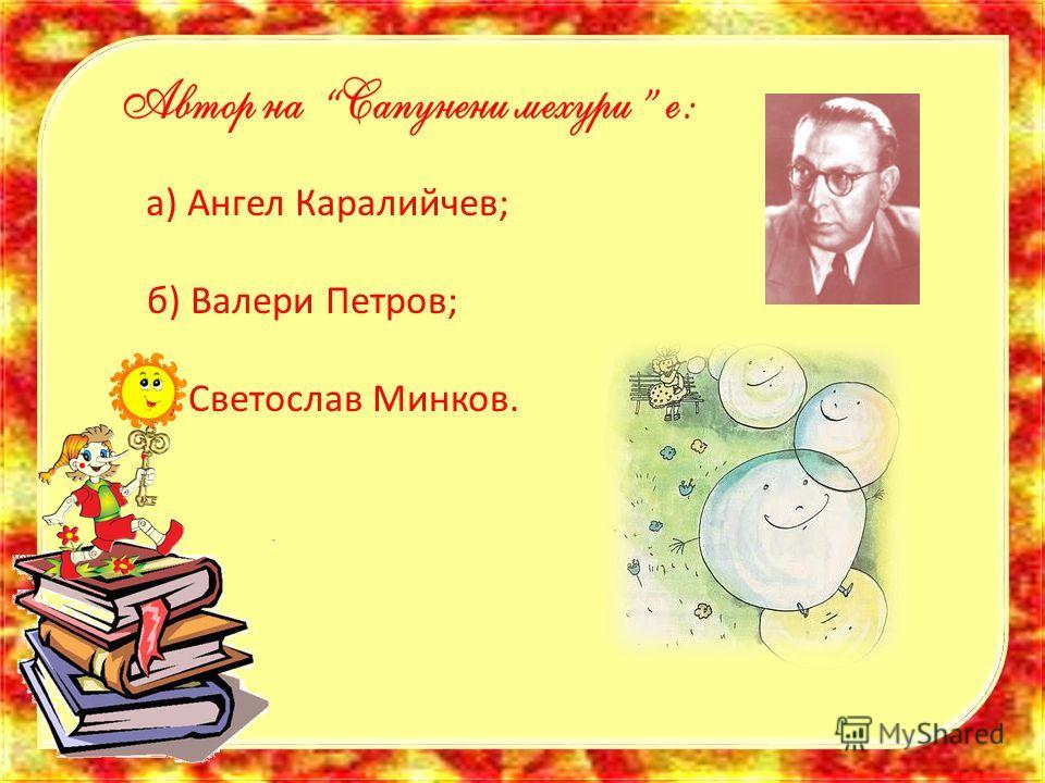 а) Ангел Каралийчев; б) Валери Петров; в) Светослав Минков..