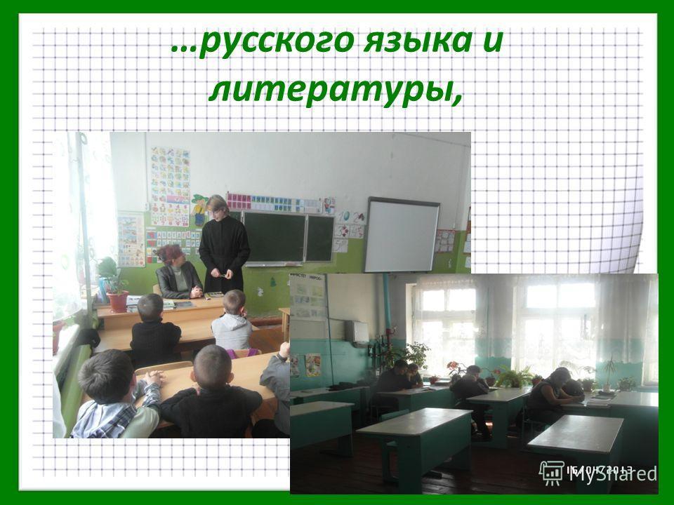 …русского языка и литературы,