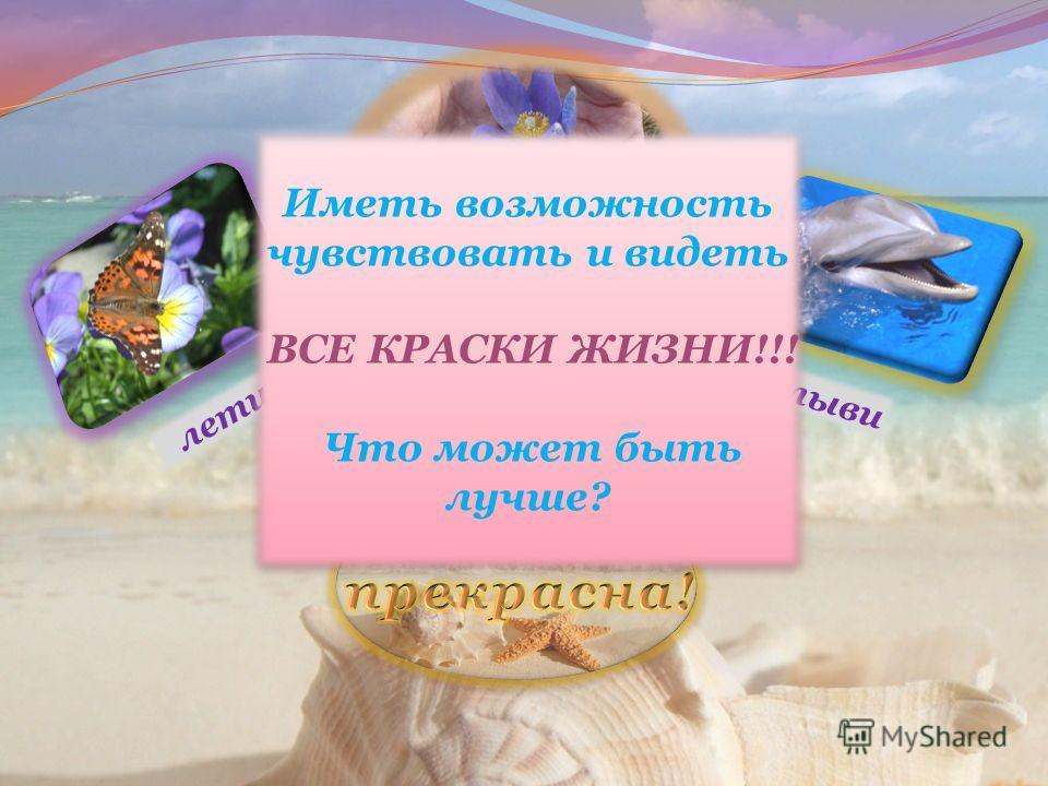 Любовь к мечтам Любовь к Создате - лю Любовь к людям Любовь к живот- ным Любовь к природе
