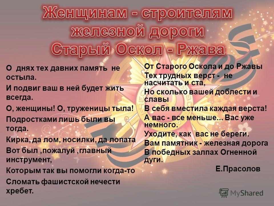 Мария Никитична Малахова: Когда объявили, что нужно помочь фронту, все жители села откликнулись. На небольшом митинге я выступила с призывом: