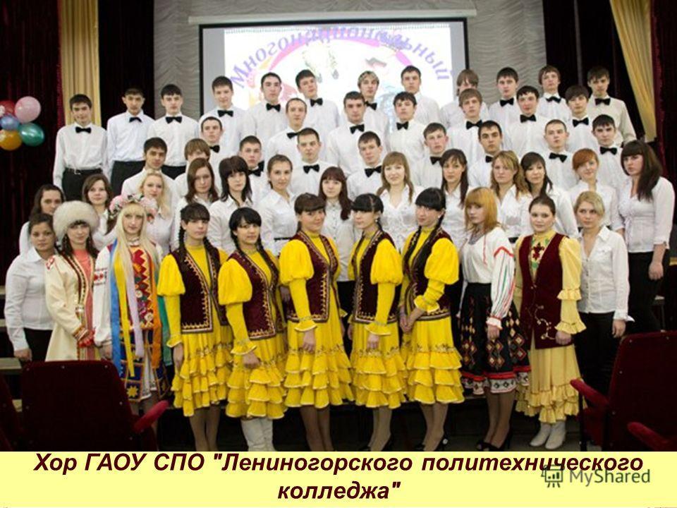 Хор ГАОУ СПО Лениногорского политехнического колледжа