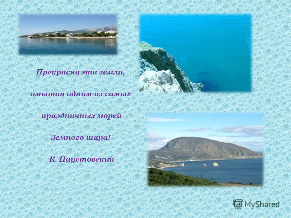 Ялта - жемчужина южного берега Крыма