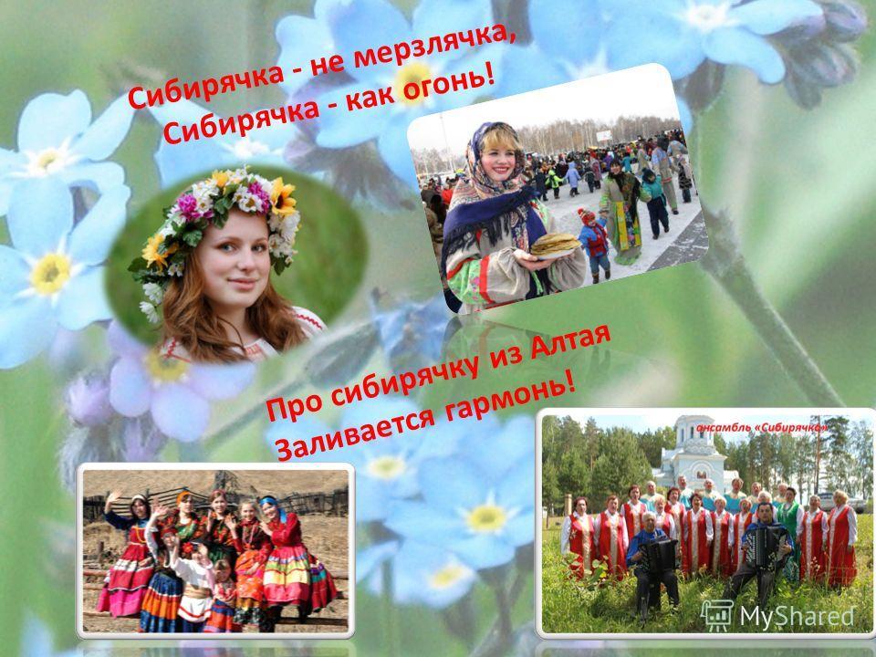 Алтайский край - талантов край! Здесь Евдокимов и Шукшин родились, Делами славными сияй На благо нашей Родины - России!
