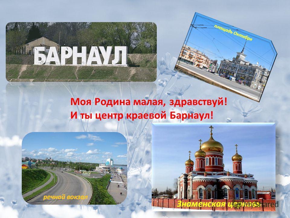 Мой любимый Алтай! Короткова Евгения