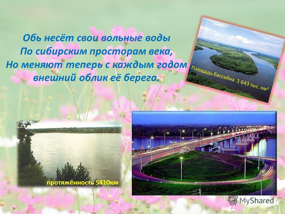 Моя Родина малая, здравствуй! И ты центр краевой Барнаул!