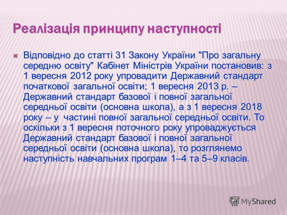 Реалізація принципу наступності Відповідно до статті 31 Закону України