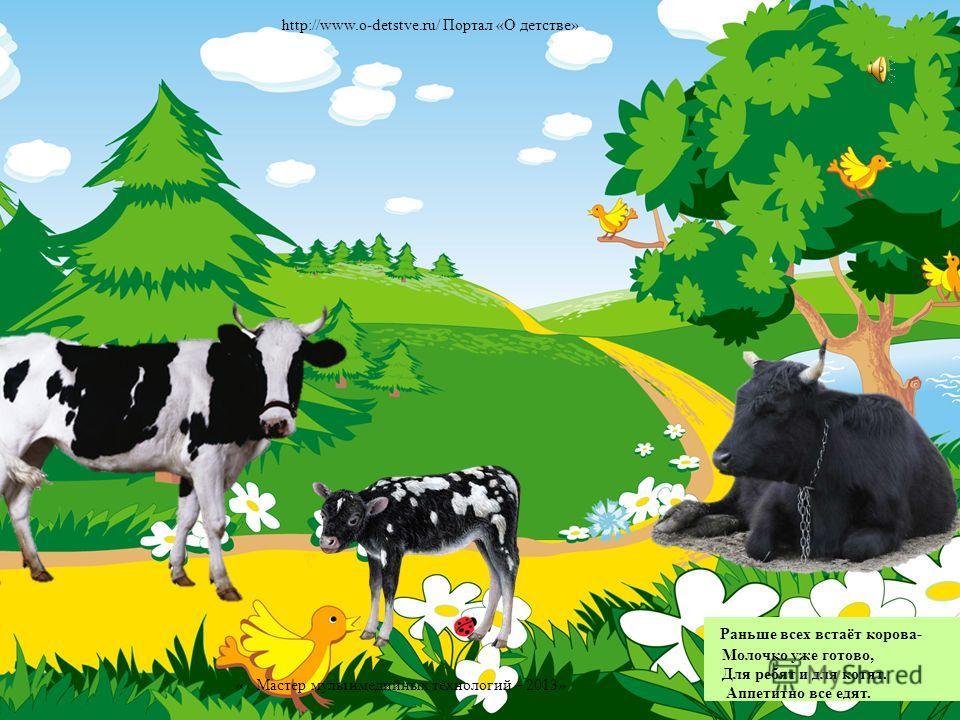 http://www.o-detstve.ru/ Портал «О детстве» «Мастер мультимедийных технологий – 2013» У ребёнка – ягнёнка Завитушки колечки, Как у папы барана, Как у мамы овечки