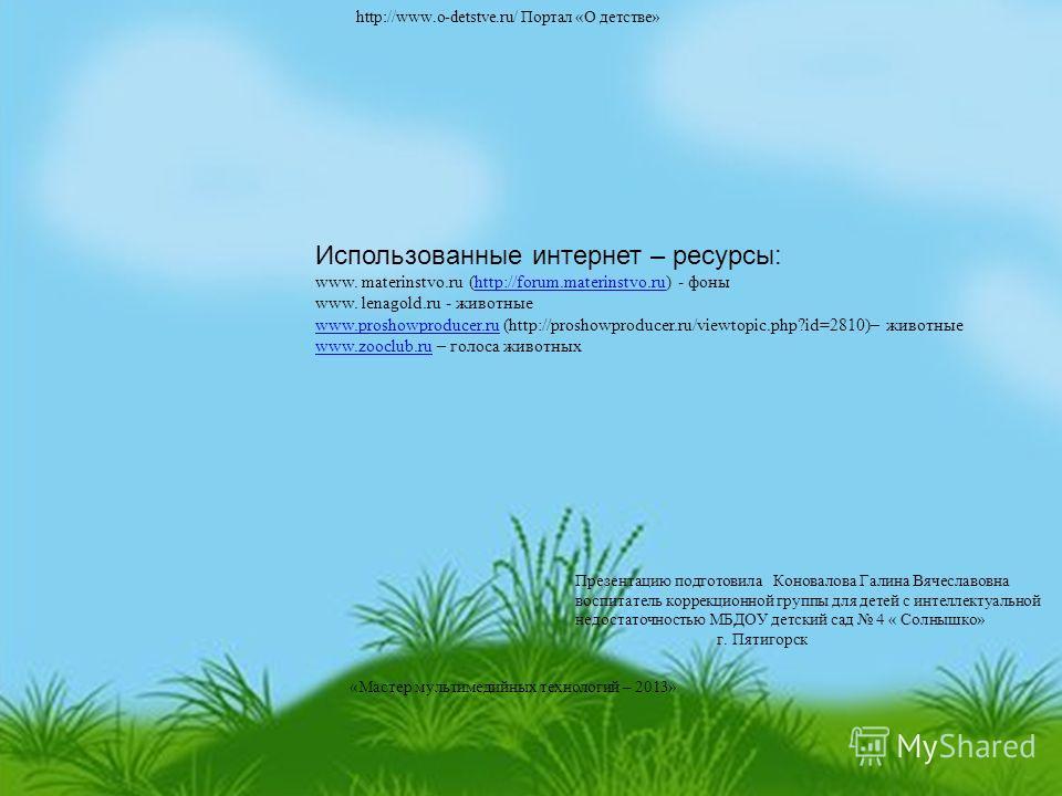 «Мастер мультимедийных технологий – 2013» http://www.o-detstve.ru/ Портал «О детстве» Кто, на привязи гуляя, Травку щиплет на холме, И, хозяйку ожидая, Одиноко блеет: М-е-е?