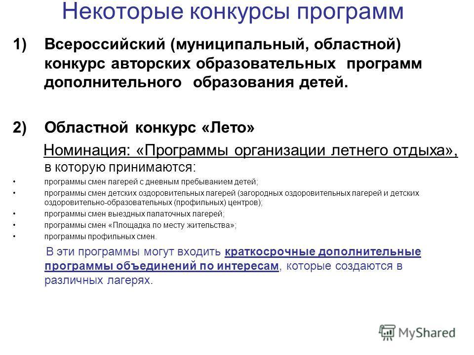 Некоторые конкурсы программ 1)Всероссийский (муниципальный, областной) конкурс авторских образовательных программ дополнительного образования детей. 2)Областной конкурс «Лето» Номинация: «Программы организации летнего отдыха», в которую принимаются: