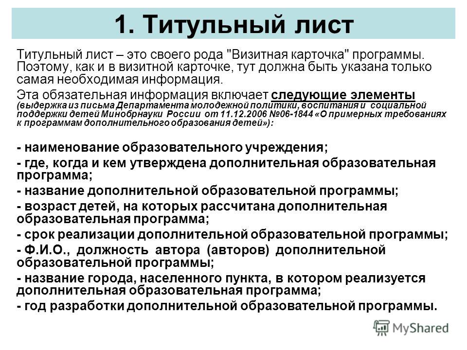 1. Титульный лист Титульный лист – это своего рода