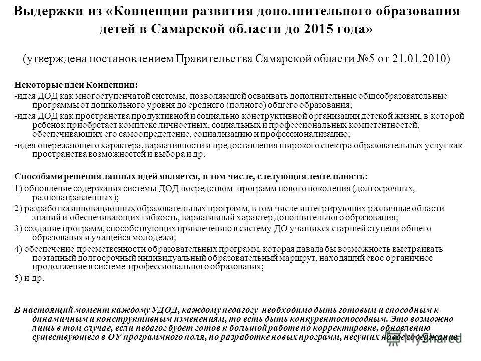 Выдержки из «Концепции развития дополнительного образования детей в Самарской области до 2015 года» (утверждена постановлением Правительства Самарской области 5 от 21.01.2010) Некоторые идеи Концепции: -идея ДОД как многоступенчатой системы, позволяю