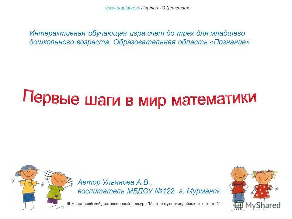 Автор Ульянова А.В., воспитатель МБДОУ 122 г. Мурманск III Всероссийский дистанционный конкурс