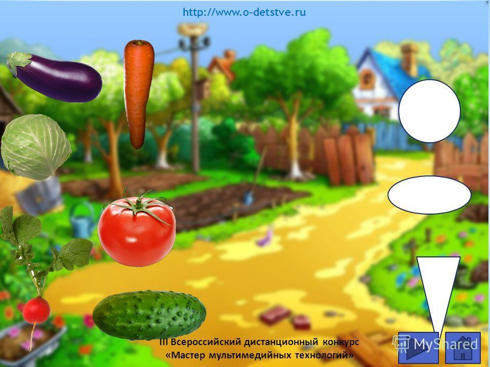 « Какой формы овощи» Дидактическая задача: Закреплять умение соотносить овощи с их формой. Ход игры 1.Для начала игры нажми на гиперссылку 2.Назови овощ. 3.Какой он формы? Проверь 4.Вернуться к описанию игры 5.Для возврата к перечню игр нажимайте III
