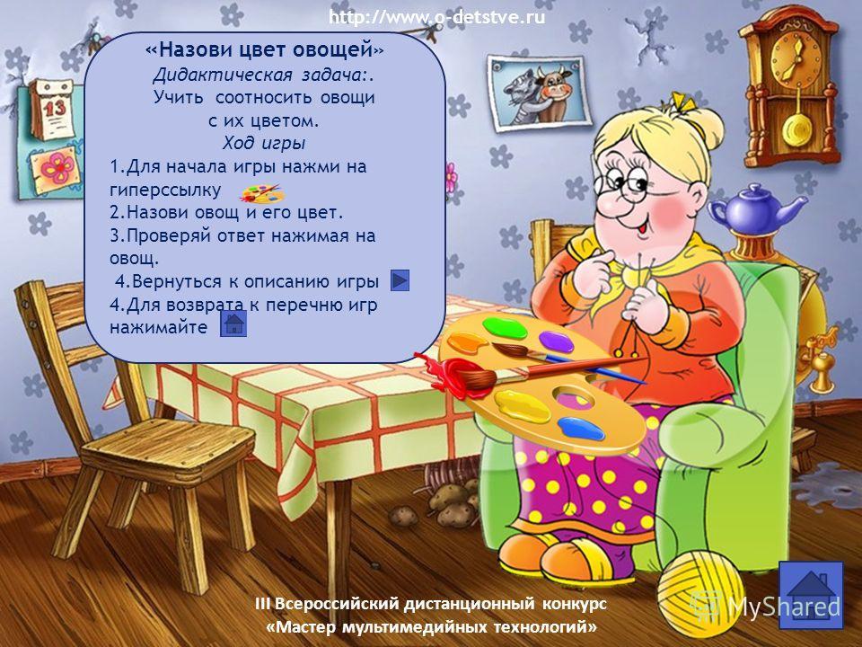 III Всероссийский дистанционный конкурс «Мастер мультимедийных технологий» http://www.o-detstve.ru