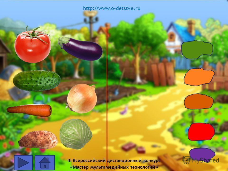 « Назови цвет овощей» Дидактическая задача:. Учить соотносить овощи с их цветом. Ход игры 1.Для начала игры нажми на гиперссылку 2.Назови овощ и его цвет. 3.Проверяй ответ нажимая на овощ. 4.Вернуться к описанию игры 4.Для возврата к перечню игр нажи