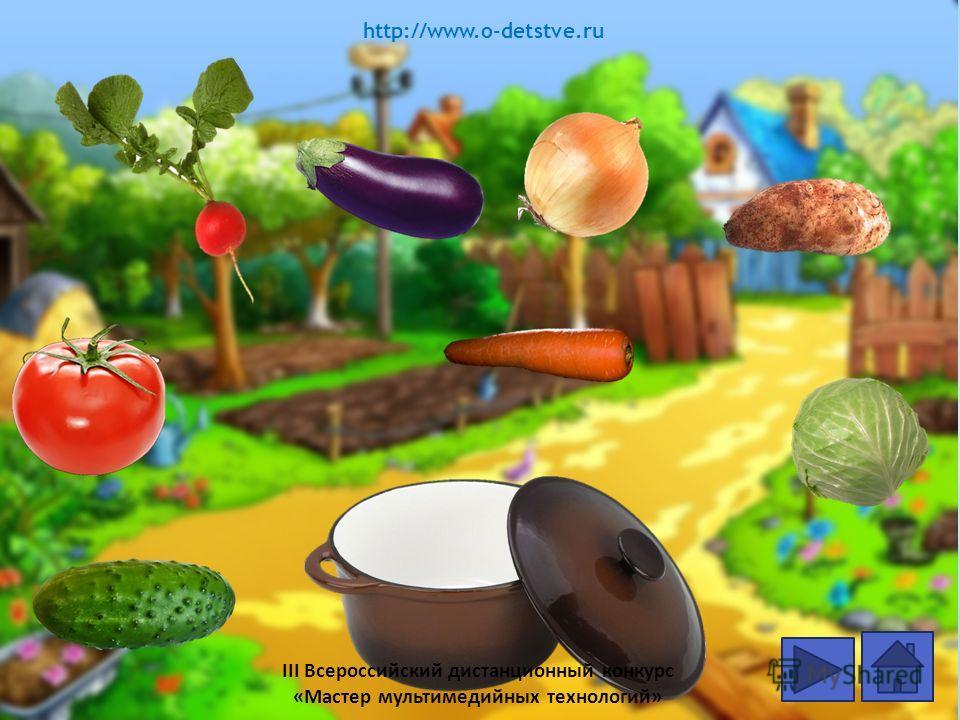 «Варим щи» Дидактическая задача Закрепить знания о процессе приготовления щей. Ход игры: 1.Для начала игры нажми на гиперссылку 2.Назови овощи,которые понадобятся для приготовления щей. 3.Проверяй ответ нажимая на овощ. 4.Вернуться к описанию игры 5.
